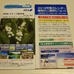 【株主優待】ANAの株主優待券到着!