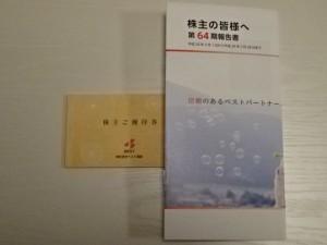201702ベスト電器株主優待