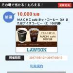 【当選!!】プチギフト ローソン MACHI cafe コーヒーS 抽選10,000名 久しぶりに当たった!