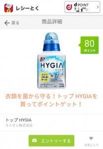 レシーとく HYGIA