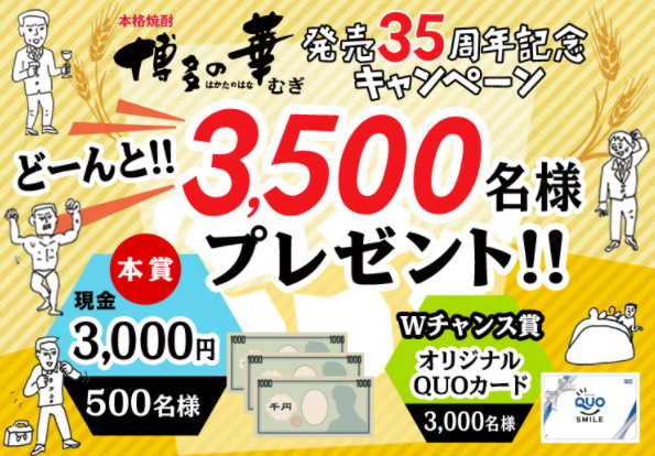 博多の華 むぎ 発売35周年キャンペーン (1)