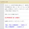 【IPOポイントが当たる!!】エイチ・エス証券 第4回 日経平均 High & Low開催中!