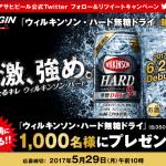 【1,000名に当たる!!】ウィルキンソン・ハード無糖ドライ プレゼントキャンペーン