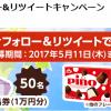 【合計2,030名に当たる!!】Y!mobile Twitterフォロー&リツイートキャンペーン