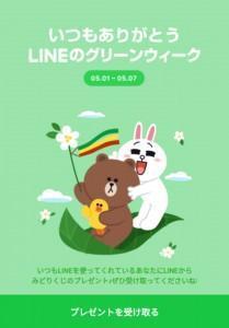 LINEのグリーンウィーク (1)