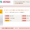 【100%還元モニター】第4弾 ALL-FREE(オールフリー) 350ml×5本 実質無料モニター!