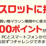 【当選!!】楽天市場 マラソンスロット開催中!5,000ポイントが当たる!1日2回チャンス!