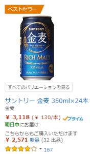 20170601金麦価格