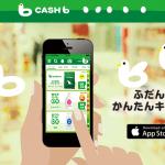 【CASHb】レシートで貯まるキャッシュバックアプリをはじめてみた!