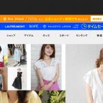 【MAGASEEK(マガシーク)】1番還元率が高いポイントサイトを調査してみた!