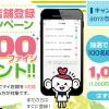 【ココカラファイン】マイ店舗登録キャンペーン!1,000ファインプレゼント!