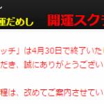 【エイチ・エス証券】開運スクラッチ終了!次回開催に含み!
