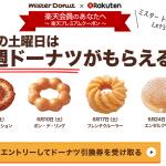 【楽天プレミアムクーポン】6月の土曜日は毎週ドーナツがもらえる!