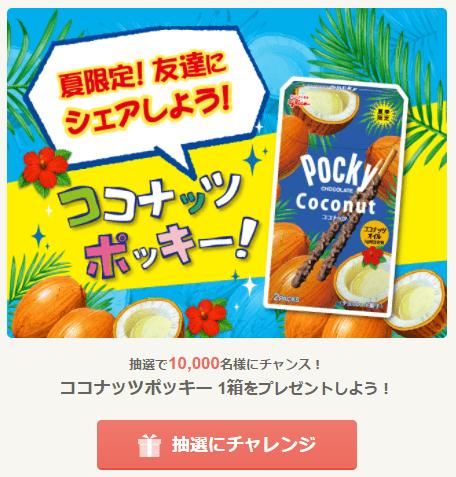 ココナッツポッキー (1)