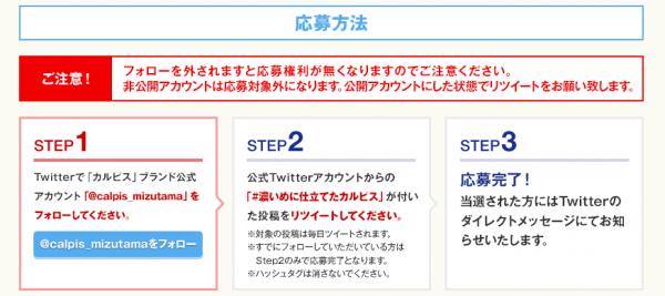 「濃いめの『カルピス』」プレゼント! Twitterフォロー&リツイートキャンペーン (2)