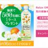 【500名に当たる!!】Relax ORANGE 先行体験キャンペーン
