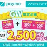 【paymo(ペイモ)】GW限定企画 登録だけで1,500円分ポイントをプレゼント!