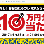 【Yahoo!ズバトク】プレミアムセールくじ 引いてみた!