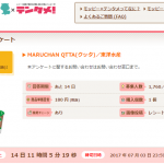 【100%還元モニター】カップ麺 MARUCHAN QTTA(クッタ)が全国のスーパーやコンビニで実質無料で買える!