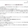 【6月26日】マクドナルド システム障害のお詫びでプレミアムローストコーヒーor炭酸ドリンクS無料!