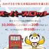【当選!!】楽天スーパースロットで楽天ポイントGET!