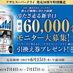 【60,000名に当たる!!】スーパードライ瞬冷辛口 無料引換え券がもらえるキャンペーン