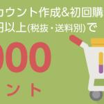 【楽天Rebates】初回購入ボーナスポイントが付与された!