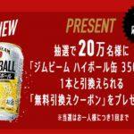 【20万名に当たる!!】ジムビーム ハイボール缶 350mlが当たるキャンペーン