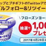 【1,000名に当たる!!】ミニストップのフローズンヨーグルトが当たるTwitterキャンペーン