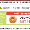 【6月17日限定】フレンチクルーラー1個無料引換券GET!