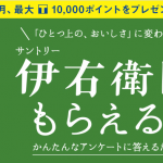 【ソフトバンク】サントリー 伊右衛門がもらえる!来店Wチャンスキャンペーン