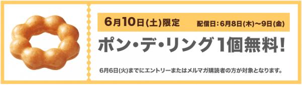6月10日限定 楽天ポンデリング無料