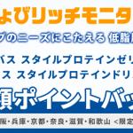 【100%還元モニター】ザバス スタイルプロテインゼリー 実質無料モニター!