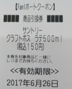 LINE限定サントリークラフトボスラテ引換え (1)