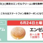 【6月24日限定】エンゼルクリーム無料引換券GET!