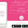 【FiNC】歩いてポイントが貯まるダイエットアプリをはじめてみた!