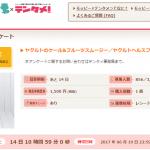 【100%還元モニター】ヤクルトのケール&フルーツスムージー  実質無料モニター募集中!