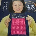 【金麦】あいあい皿キャンペーン 120点貯まった!