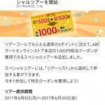 【ドコモ 歩いておトク】ABCマートオンラインストア本店で使える!おトクなクーポンが獲得できるスペシャルツアー
