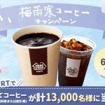 【13,000名に当たる!!】ミニストップ 梅雨寒コーヒーキャンペーン