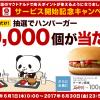 【1,000名に当たる!!】マクドナルドのハンバーガー90個当たるキャンペーン
