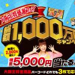 【応募してみた!!】大阪王将感謝フェア 2,000名に現金5,000円当たる!キャンペーン