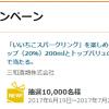 【1万名に当たる!!】プレモノ いいちこスパークリングが楽しめるキャンペーン