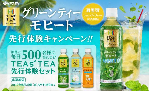 グリーンティーモヒート先行体験キャンペーン