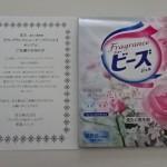 【当選!!】花王 フレグランスニュービーズジェル サンプル プレゼントキャンペーン