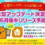【6月18日終了!!】全国吉野家巡りの旅