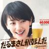 【6/20 踊る! さんま御殿!!】のどごし スペシャルタイム 60,000本 先着でプレゼント!!CM参加キャンペーン!