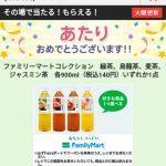 【当選!!】プチギフト ファミリーマートコレクション 抽選10,000名 久しぶりに当たった!