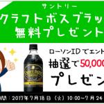 【5万名に当たる!!】ローソン サントリー クラフトボスブラックが当たるキャンペーン