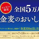 【5万人に当たる!!】金麦のおいしさ体感キャンペーン
